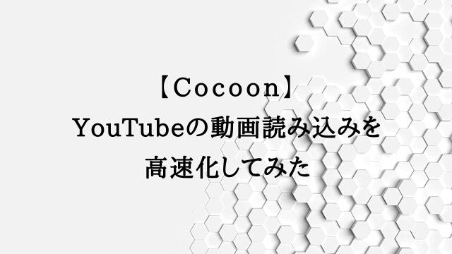 Youtubeの高速化