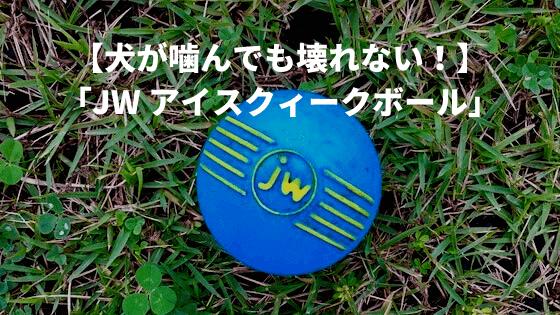 jw ボール