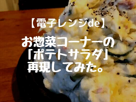 お惣菜ポテトサラダ 再現