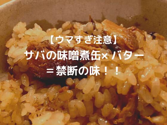 サバの味噌煮缶とバターの炊き込みご飯タイトル
