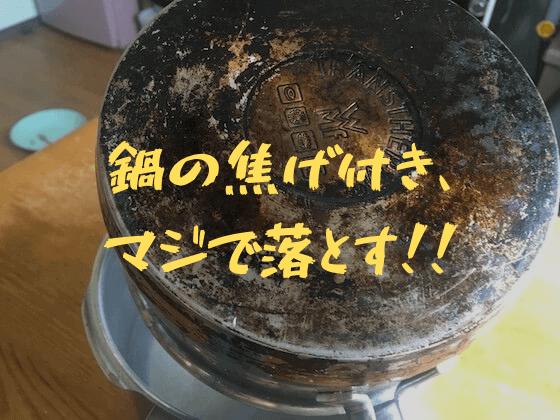 鍋の焦げ付きアイキャッチ